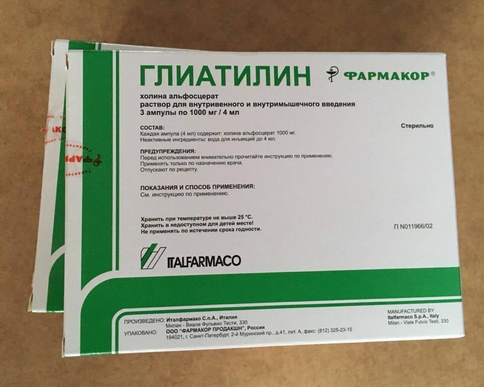 Препарат глиатилин показания к применению цена | медик03