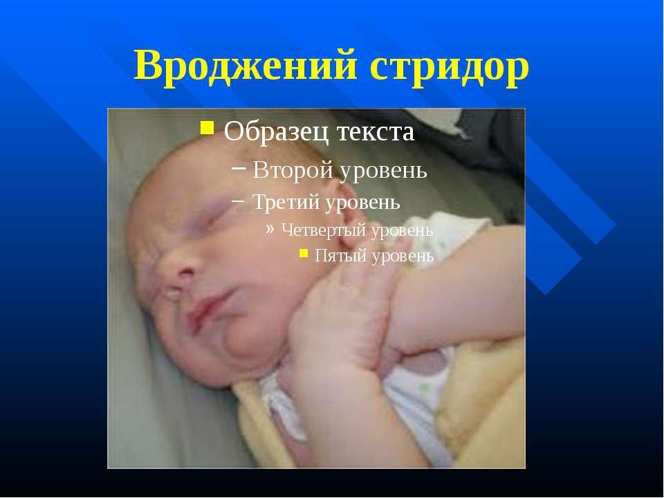 Врожденный стридор гортани у новорожденных, грудничков, детей раннего возраста