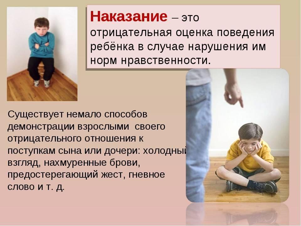 Как воспитать ребёнка без криков и наказаний