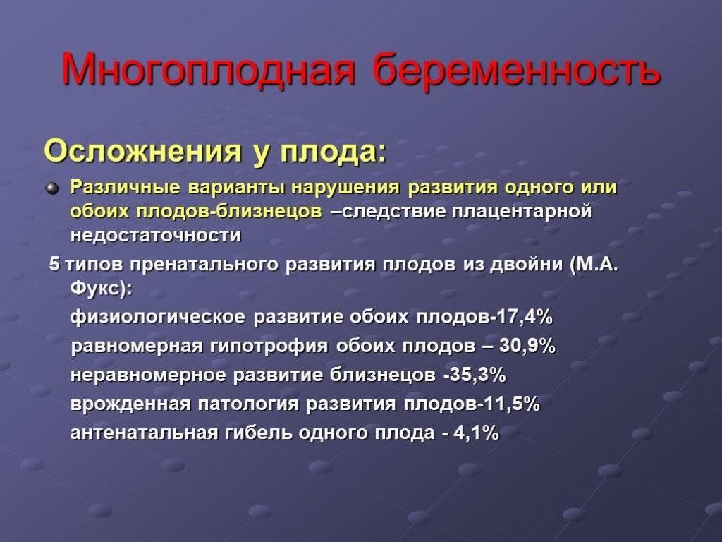 Беременность двойней по неделям | wmj.ru