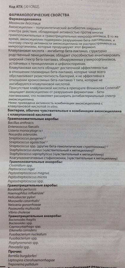 """""""флемоклав солютаб"""" для детей: инструкция по применению"""