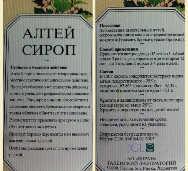 Сироп алтея: инструкция по применению от кашля детям - rus-womens
