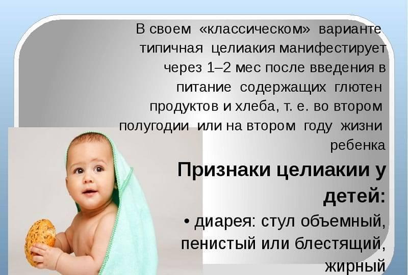 Целиакия у детей: симптомы, диагностика, лечение, прогноз