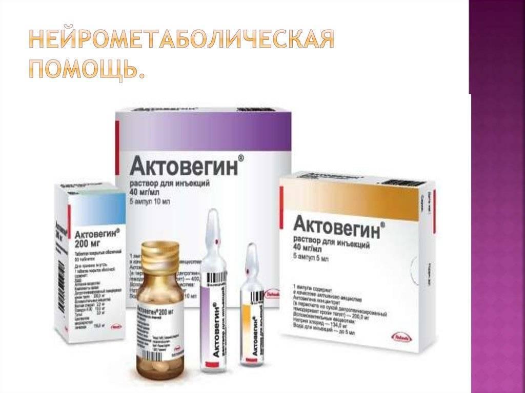 Актовегин при беременности - польза и вред, зачем назначают и дозировка в таблетках или уколах