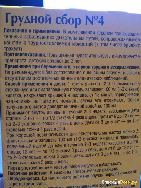 Эффективные травы от кашля для детей разных возрастов pulmono.ru эффективные травы от кашля для детей разных возрастов