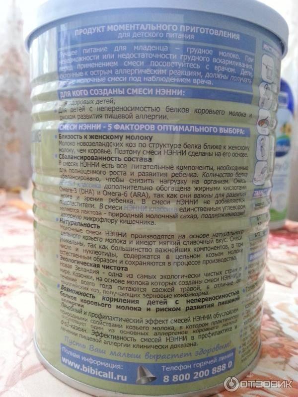 Кабрита на козьем молоке: преимущества и недостатки ~