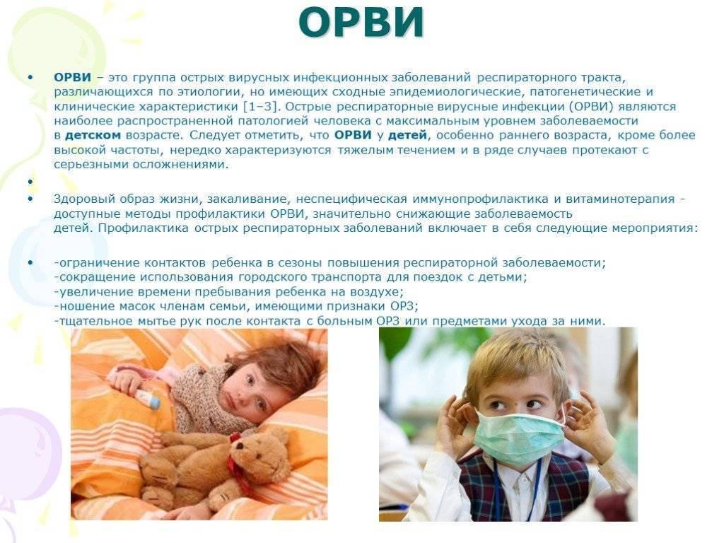 Кишечный грипп у ребенка: симптомы, лечение желудочного гриппа у детей