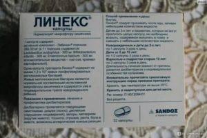 Линекс для детей: инструкция по применению, как давать новорожденному в капсулах, порошке и каплях / mama66.ru