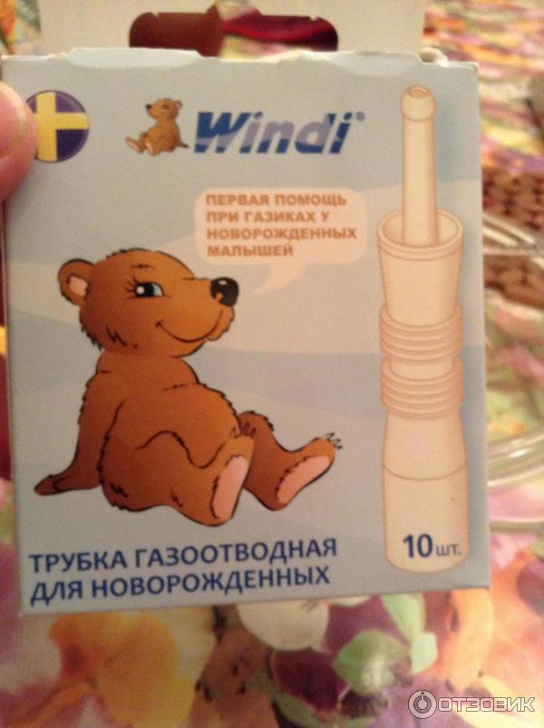 Как пользоваться газоотводной трубкой — помощь новорожденному