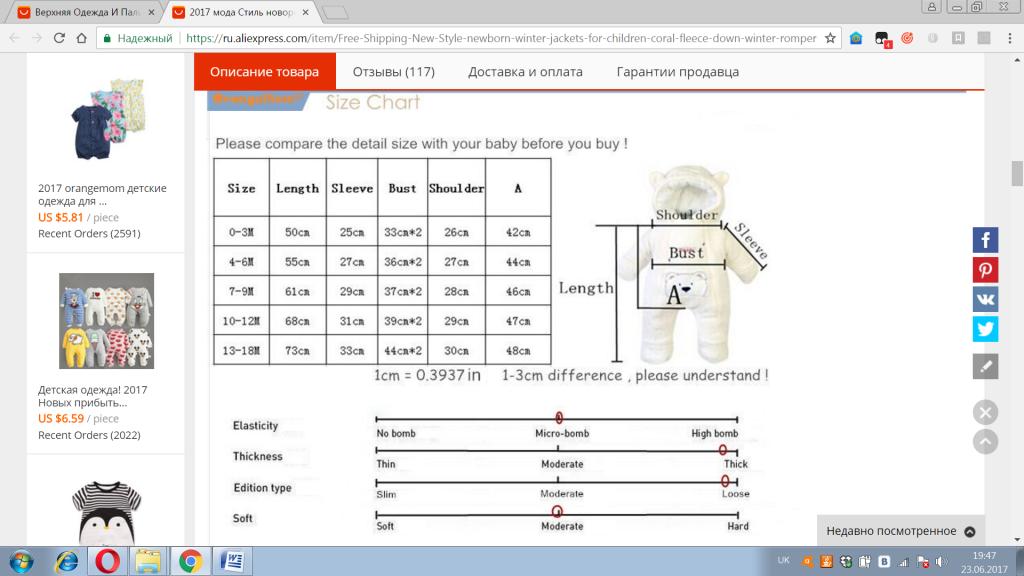 Как определить размер детской одежды на «алиэкспресс»