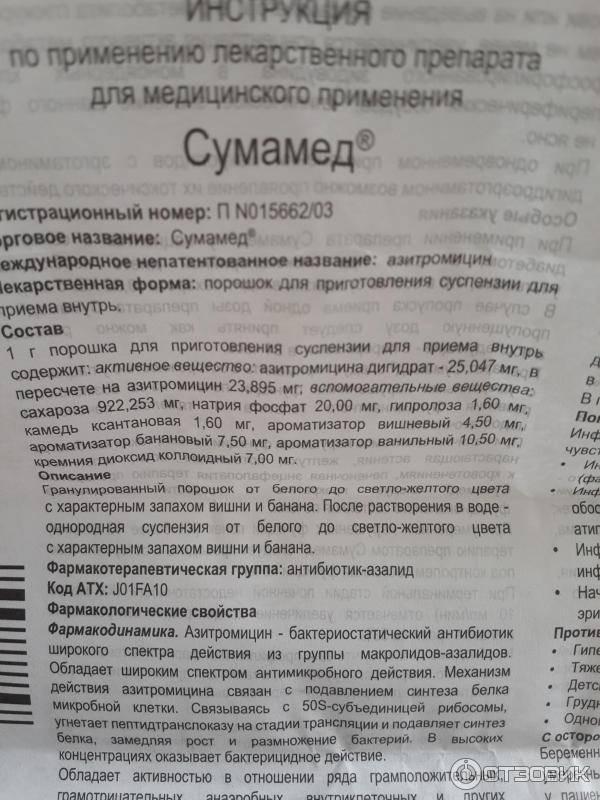 Таблетки «сумамед» для детей: инструкция по применению, дозировка препарата 125 и 250 мг, цены