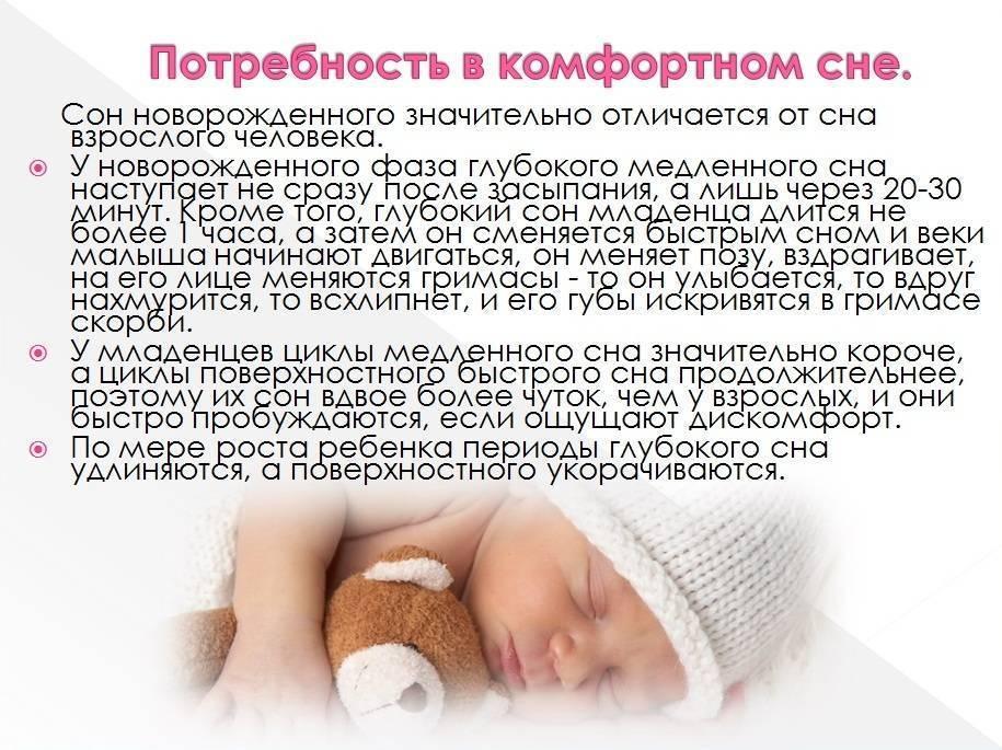 Развитие и уход за ребенком первого месяца жизни