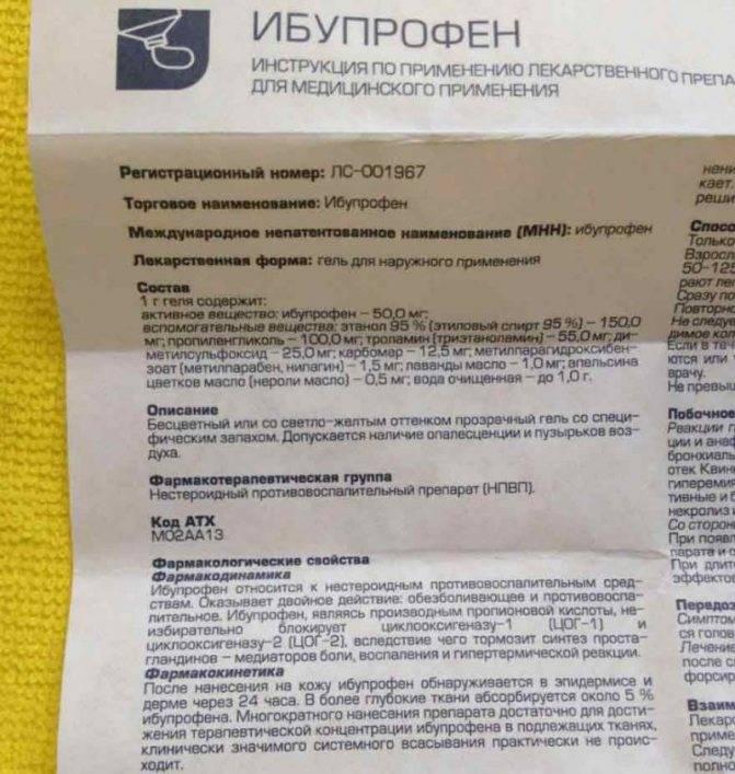 """Таблетки """"ибупрофен"""" для детей: инструкция по применению, дозировка при температуре"""