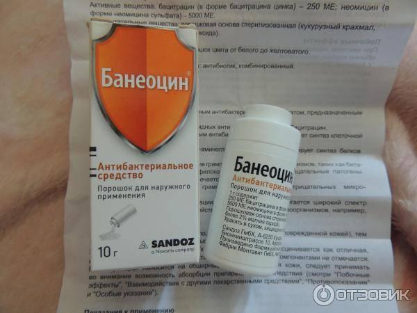 Банеоцин от опрелостей у новорожденных: присыпка, мазь