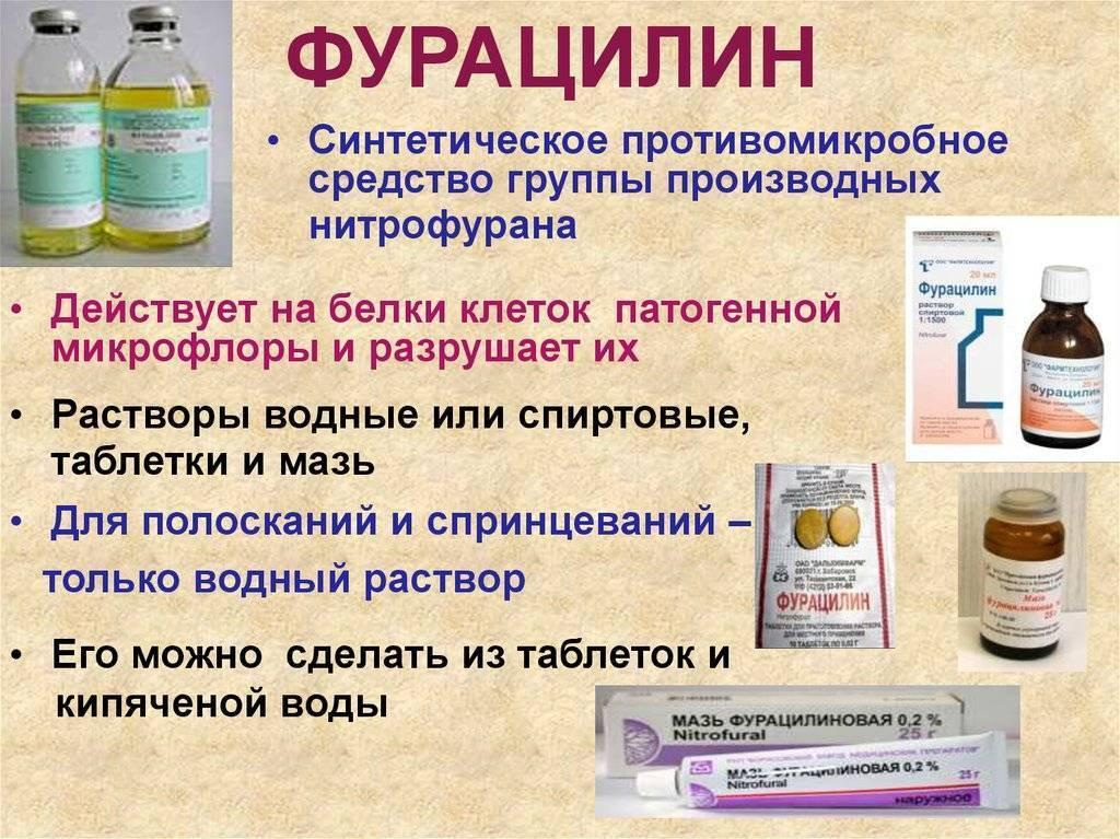 Как промыть глаза фурацилином: пошаговое описание и рекомендации. «фурацилин»: инструкция по разведению раствора и промыванию глаз новорожденным и детям старшего возраста