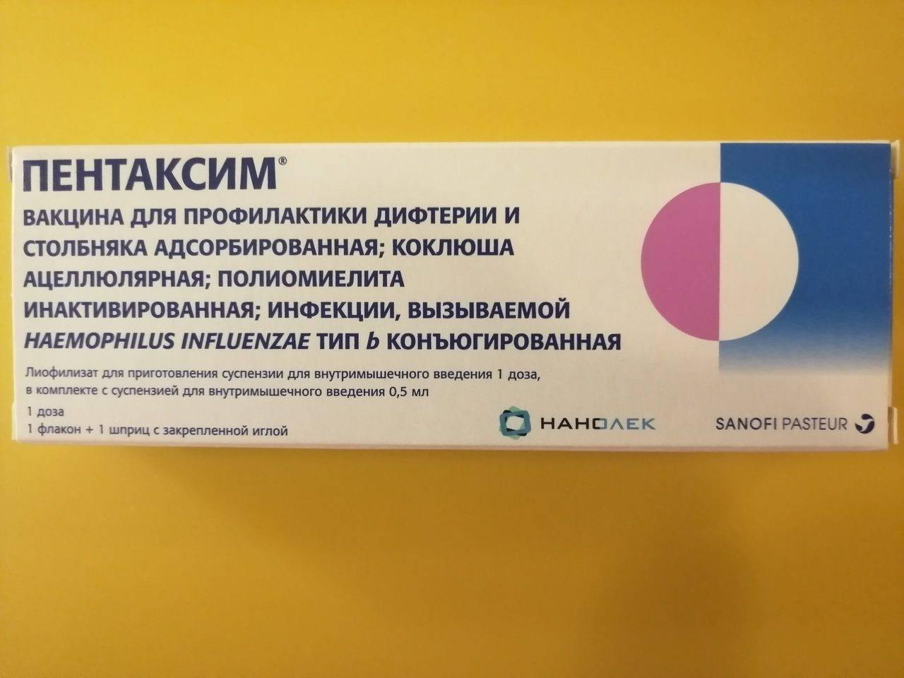 Прививка пентаксим: от чего проводится, техника проведения