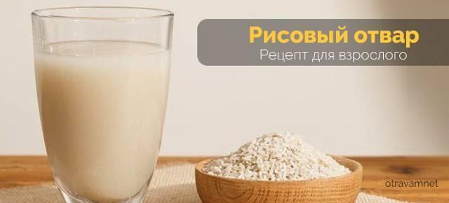 Рисовый отвар при поносе у ребенка: как готовить и употреблять - желудок