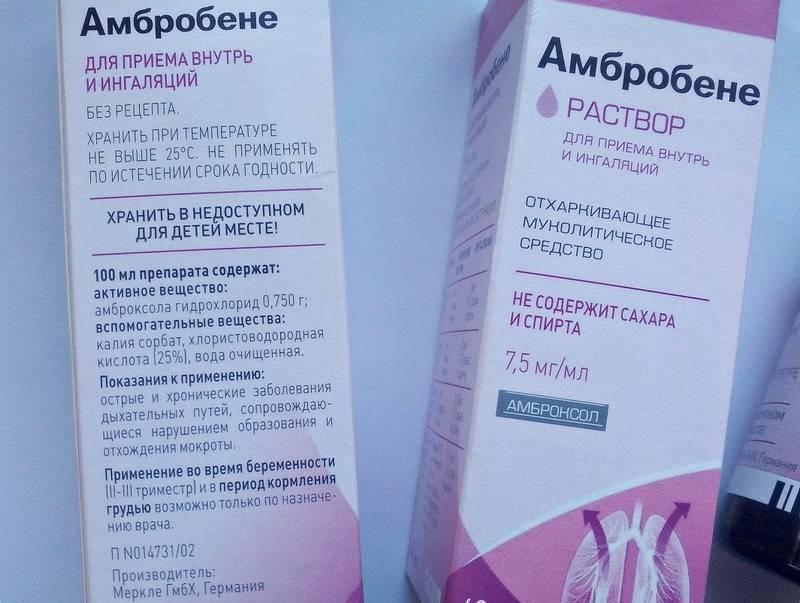 Амбробене - сироп для детей: инструкция по применению до года и старше, другие формы | препараты | vpolozhenii.com