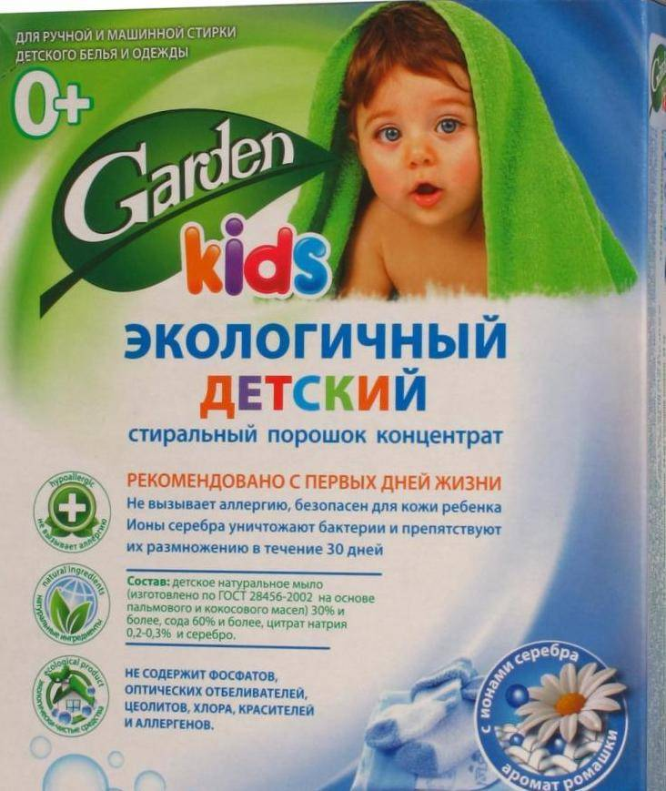 Какой стиральный порошок для новорожденных лучше – контрольная закупка детских порошков