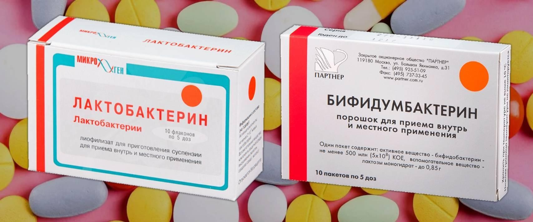 Лактобактерин — инструкция по применению, описание, вопросы по препарату