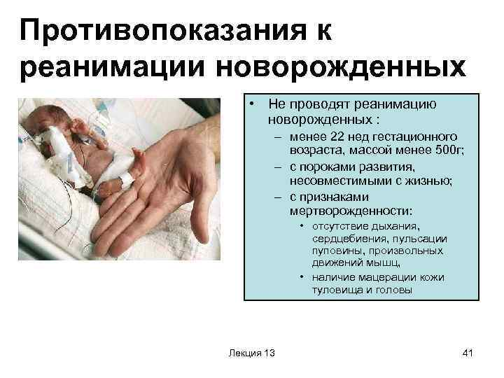 Гипоксия новорожденного: симптомы, реабилитация, последствия