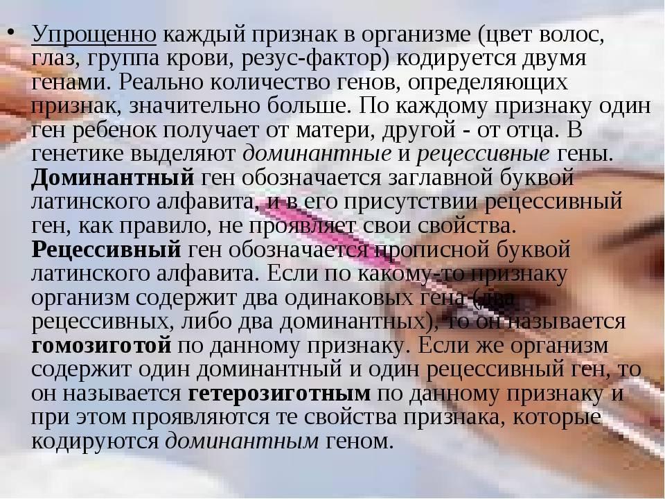 Принцип наследования резус-фактора у человека: как его наследует ребенок, является rh- доминантным признаком? - врач 24/7