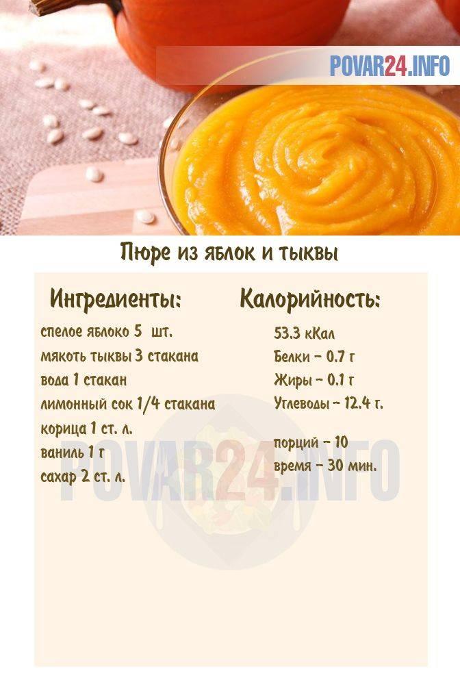 Пюре из тыквы для грудничка: рецепт приготовления для прикорма