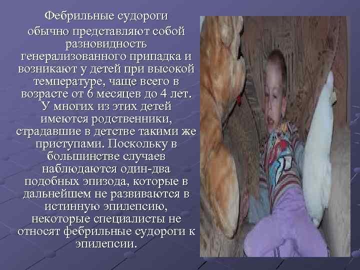 Доктор комаровский о фебрильных судорогах у детей