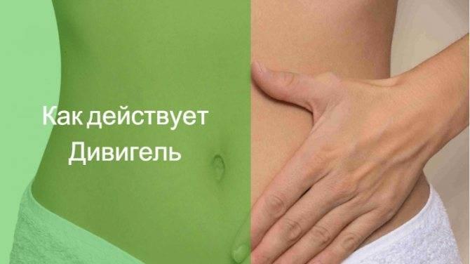 Дивигель при эко: для чего назначают, как правильно наносить, как отменять при беременности