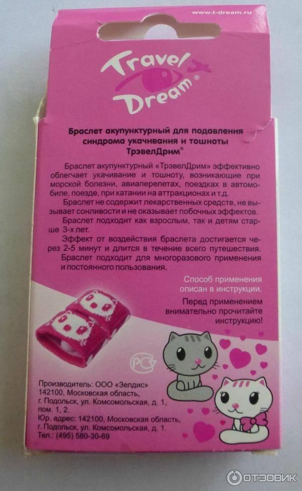 Акупунктурный браслет от укачивания для детей и взрослых. как действует браслет от укачивания трэвел дрим.