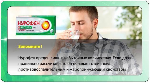 Отравление детским нурофеном: передозировка, последствия и симптомы. симптомы и лечение передозировки нурофеном