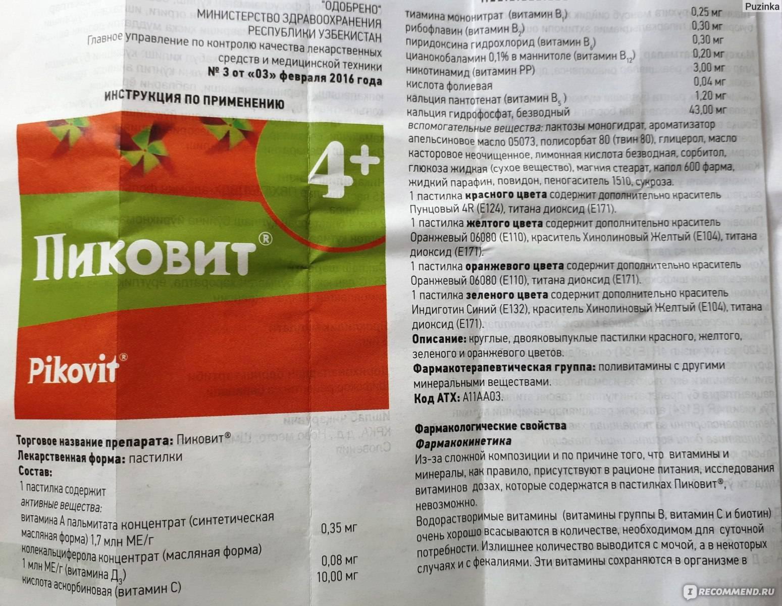 Пиковит для детей от 1 года инструкция по применению. витамины серии «пиковит»: инструкция по применению, цена и отзывы