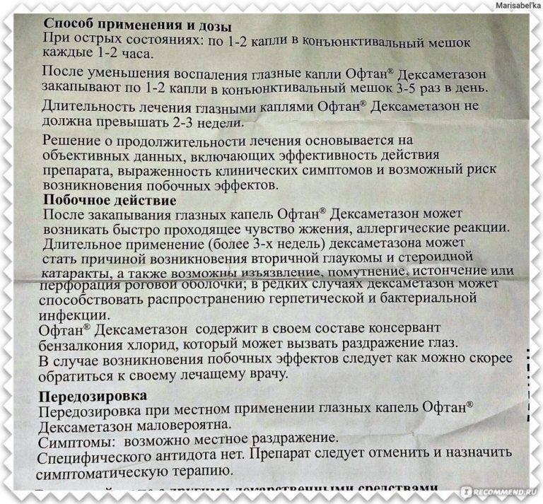 Дексаметазон детям: дозировка глазных капель и инструкция по применению препарата | konstruktor-diety.ru