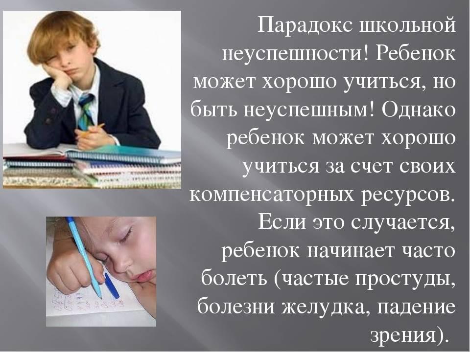 12 причин плохой учебы школьника и способы борьбы с ними