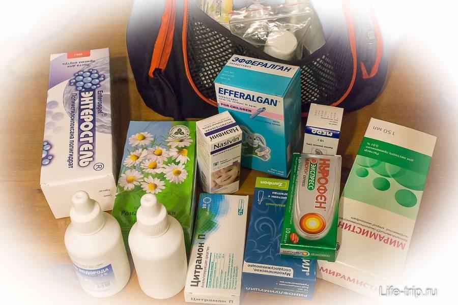 Какие лекарства взять в дорогу с ребенком - подробный список