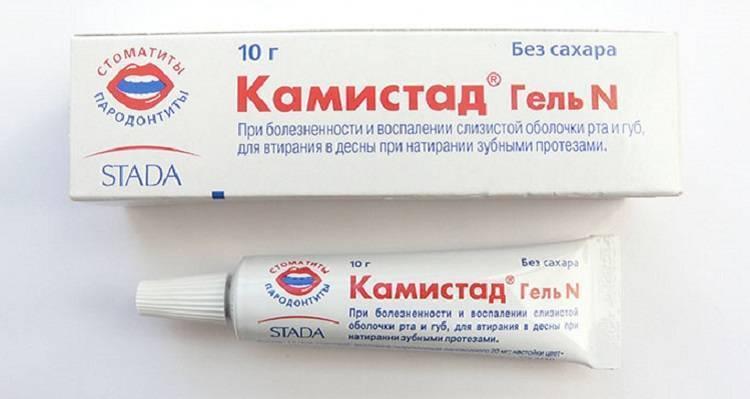 Расширенный обзор рекомендуемых лекарственных средств для лечения стоматита