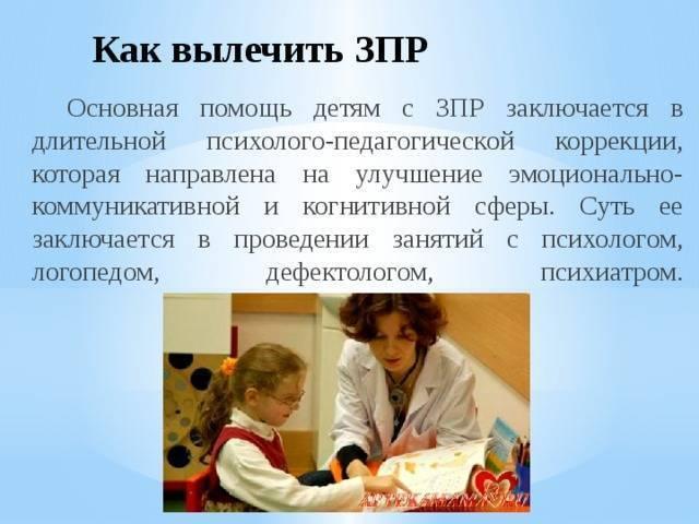 Задержка психоречевого развития у детей: почему возникает и как лечить