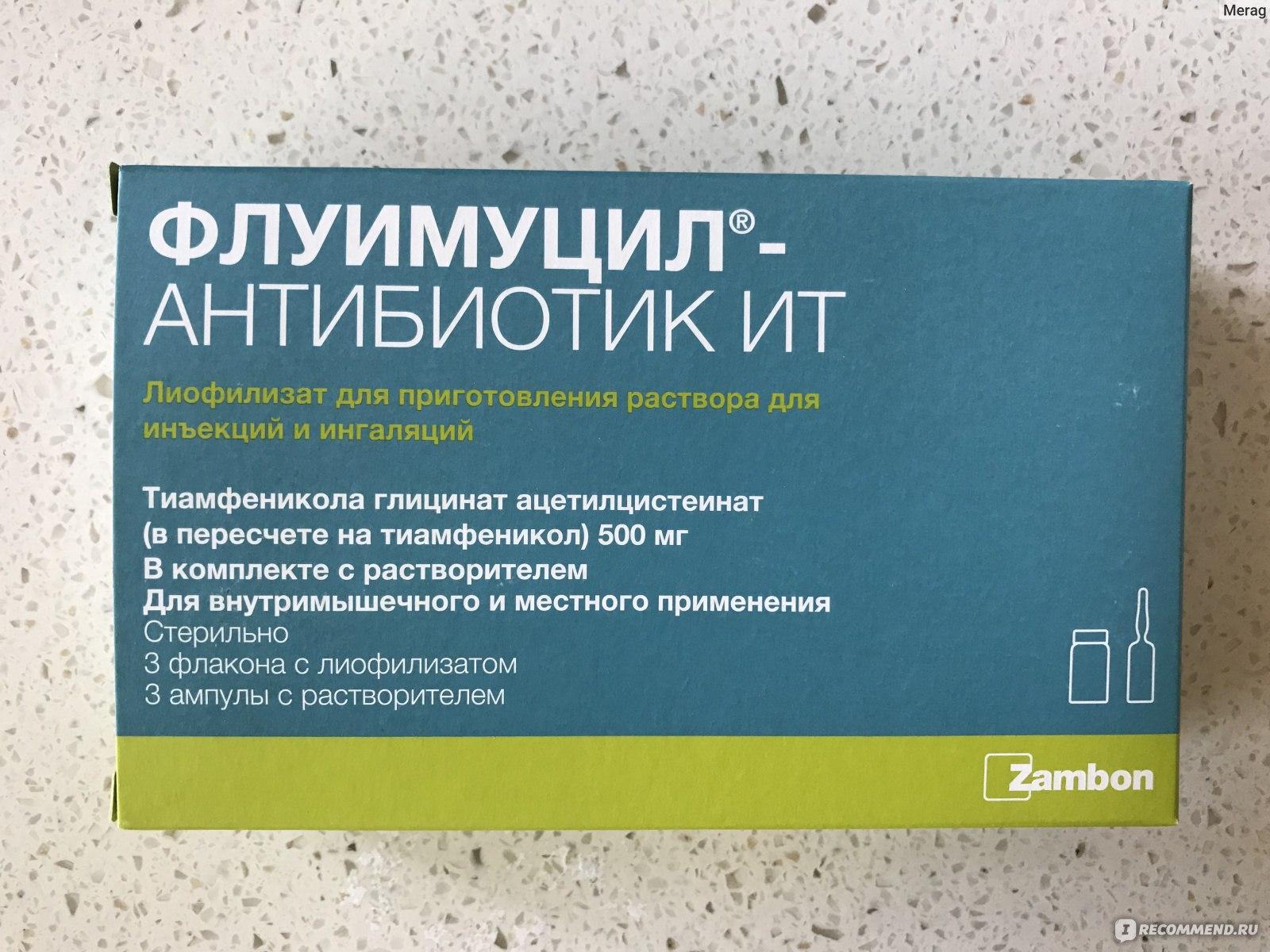 Флуимуцил-антибиотик ит для ингаляций: лечения  кашля  антибиотиками