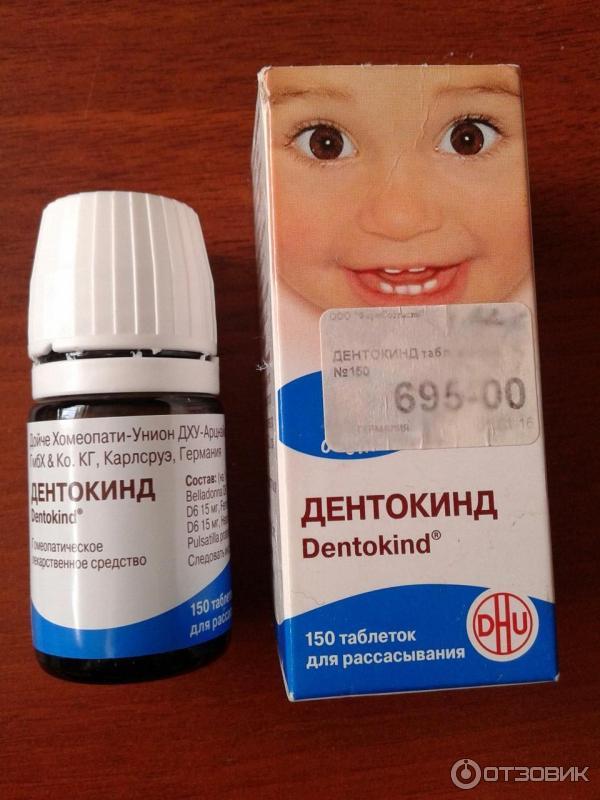 Дентокинд: инструкция по применению, аналоги и отзывы, цены в аптеках россии