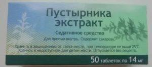 Пустырник детям — можно ли давать и как принимать? — life-sup.ru