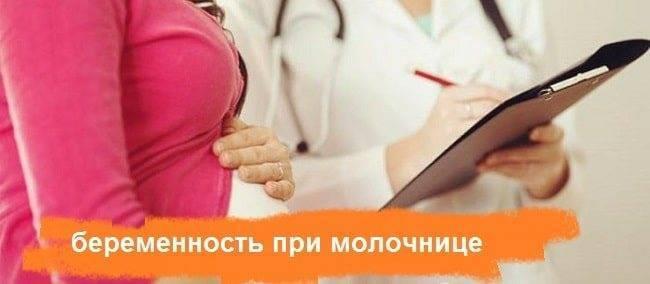 Беременность и молочница: насколько они совместимы
