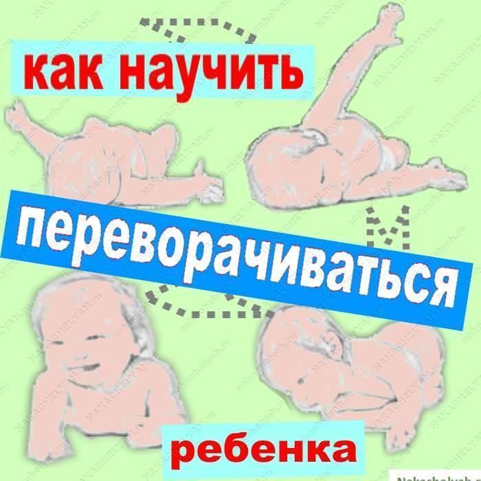 Как научить ребенка переворачиваться с живота на спину: ???? популярные вопросы про беременность и ответы на них