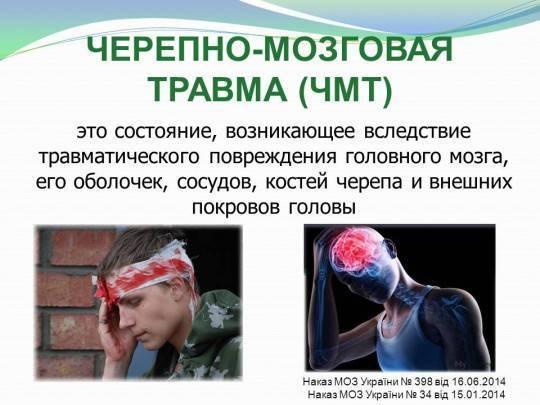Черепно-мозговые травмы у детей. виды черепно-мозговых травм у детей