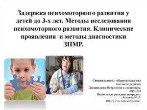 Задержка речевого развития: симптомы, признаки, лечение.