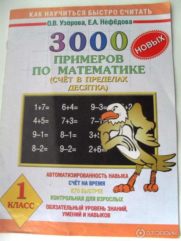 Как научить ребенка считать примеры в пределах 10, 20, 100 и 1000: советы и рекомендации учителя начальных классов