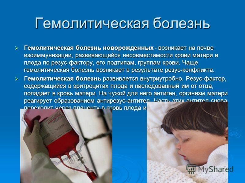 Что такое гемолитическая болезнь новорожденных