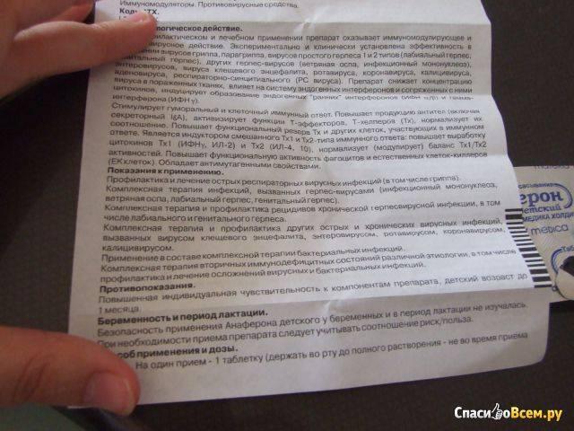 Анаферон детский: инструкция по применению, аналоги и отзывы, цены в аптеках россии