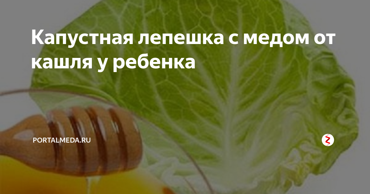 Компресс от кашля ребенку с медом, димексидом, картофелем, капустой - какие можно делать? | процедуры | vpolozhenii.com