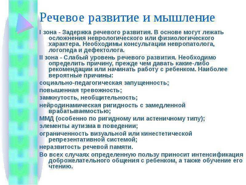 Задержка психоречевого развития у детей (зпрр): симптомы, лечение, занятия