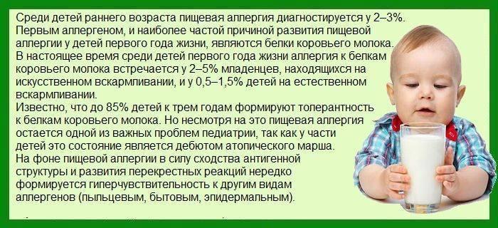 Козье молоко для грудничка: с какого возраста можно давать ребенку на грудном вскармливании?   кормление   vpolozhenii.com